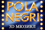 Мюзикл Пола Негри