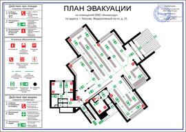 Планы пожарной эвакуации.  Разработка и печать ламинированных и фотолюминесцентных планов ГОСТ.