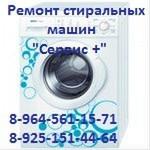 «Сервис +» Ремонт холодильника, стиральной машины, посудомоечной