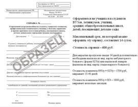 Заключение кэк Москва Щукино