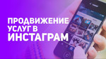 Настройка рекламы в instagram и facebook / SMM