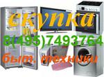 продать бытовую технику холодильник плиту стиральную машину и др