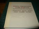 Книга художника. Livre d'artiste. Испанская коллекция.