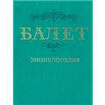 Балет. Энциклопедия Букинистическое издание 1981 года. 624 стран