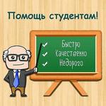 Выполнение дипломной, курсовой в Калуге