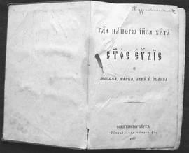 Раритет. Редкое издание Евангелие 1860 года. 3