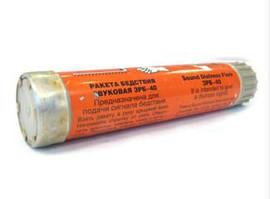 пиротехнические изделия из морского регистра для обеспечения ава 10
