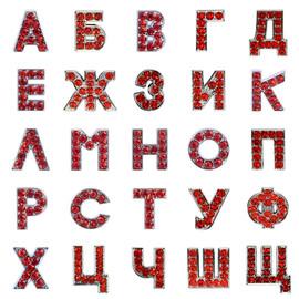 Опт. Буквы для именных браслетов с белыми и красными стразами 2