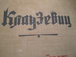 Клаузевиц. О войне. 1934 год издания. Объёмная антикварная книга