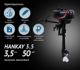 Лодочный мотор HANGKAI 3.5 л.с 2