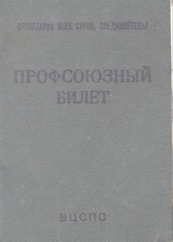 Новый Профсоюзный билет мт Гознака 1980