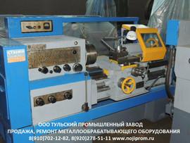 Купить станок токарный для обработки металла 16к20,16к25,иж250,1