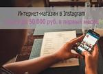 """Курс """"Интернет-магазин в Instagram с нуля до 50 000 руб."""""""