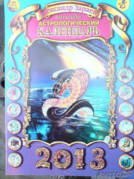 А. Зараев - Большой астрологический календарь 2013