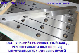 Купить гильотинные ножи с размерами 540х60х16мм, 590х60х16мм