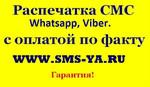 распечатка, детализация сообщений whatsapp viber