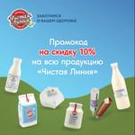 ДАРЮ промокод на молочную продукцию!