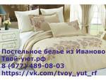Качественное постельное белье из Иваново Твой-уют.рф