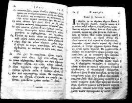 Раритет. Редкое издание Евангелие 1860 года. 5