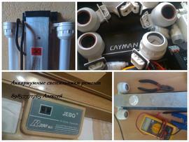 Аквариумные светильники ремонт 2