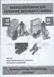 Электро насос для диз топлива 12 24V