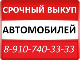 АВТОВЫКУП №1 КУРСК СРОЧНЫЙ ВЫКУП АВТО 54-33-33, 8-910-740-33-33