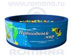 Сухой бассейн с шариками (150 шт)