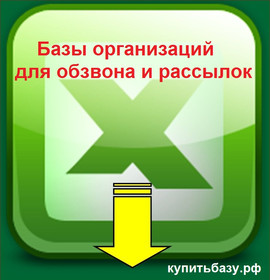 База организаций