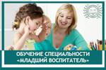 Обучение специальности: «Младший воспитатель»