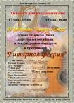 """IV Фестиваль """"Гитара в Омске"""""""