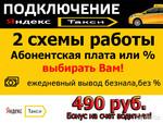 Подключение к Яндекс Такси, водитель такси