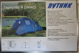 Продам палатку туристическую Путник Геркулес-4 Люкс.