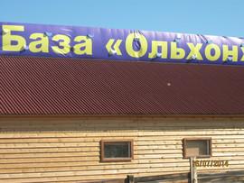 Отдых летом на Байкале