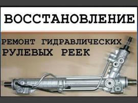 Ремонт рулевых реек в Волгограде
