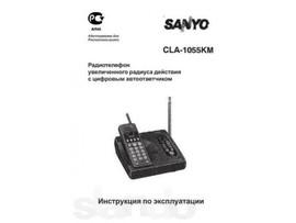 Sanyo CLA 1055км Дальнобойный радиотелефон до 25 км. 2