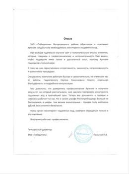 Программа мониторинга подземных вод в Калуге 4