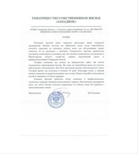 Программа мониторинга подземных вод в Калуге 3