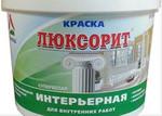 Люксорит - краска для стен и потолков влажных помещений