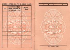 Новый Профсоюзный билет мт Гознака 1980 3