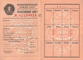 Новый Профсоюзный билет мт Гознака 1980 2