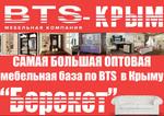 Мебельная оптовая база в Крыму Берекет