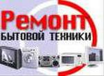 Ремонт газовых приборов, стиральных машин, холодильников, тв и о
