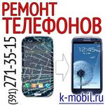 Ремонт смартфонов в Красноярске (391) 271-35-15
