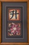 """Картина вышивка крестом """"Иероглиф"""""""