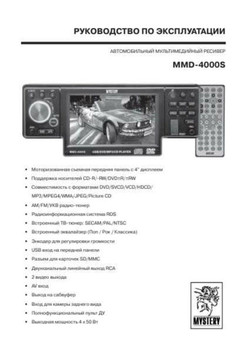 Автомобильный AV-центр Mystery MMD-4000S 3
