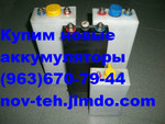 Куплю аккумуляторы щелочные новые, запчасти: ТНЖ, FL, ВНЖ, НК