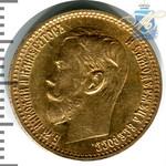 5 рублей императора Николая II, золото