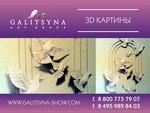 Объемные картины - 3Д картины