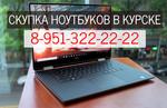 Помогу продать ноутбук Курск