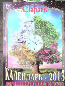 А. Зараев - Большой астрологический календарь 2013 2